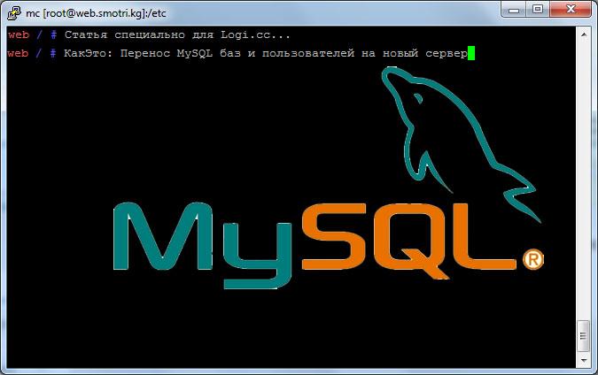 Полный перенос данных Mysql с одного сервера на другой