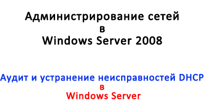 Аудит и устранение неисправностей DHCP в Windows Server