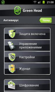 Антивирус для OS Android - Green Had - Скриншот №3
