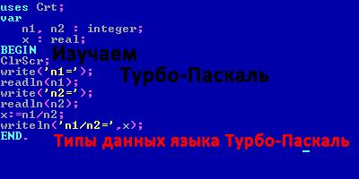 Типы данных языка Турбо-Паскаль