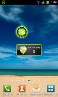 Антивирус для OS Android - Green Had - Скриншот №2