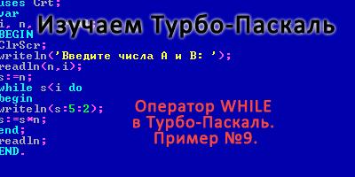 Оператор WHILE в Турбо-Паскаль. Пример №9.