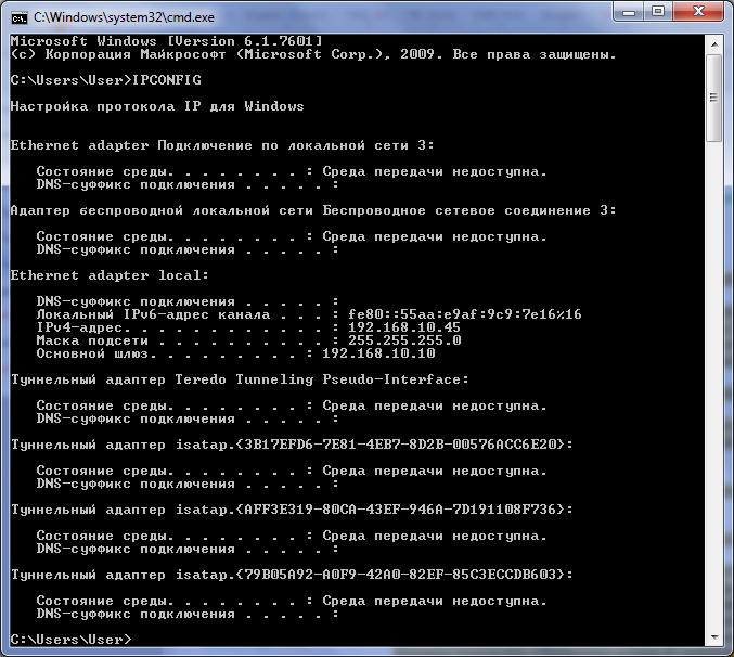 Пример работы утилиты ipconfig