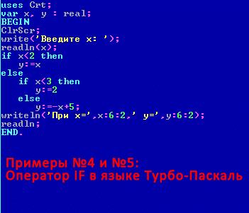 Условный оператор IF в языке Турбо-Паскаль. Примеры использования