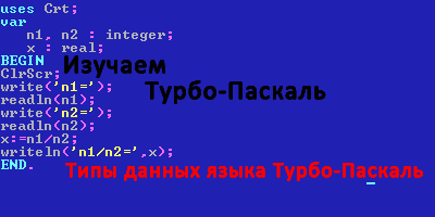 Узнаем больше о типах данных языка паскаль: Integer, Real, Char, String, Boolean