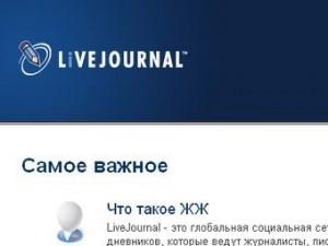 В Ярославле восстановили работу LiveJournal