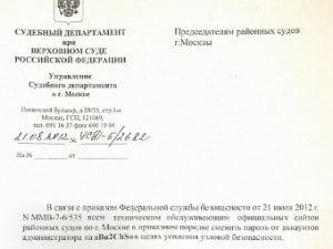 Хакеры выложили пароль к доступу сайта судов