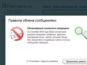 Теперь на сайте Free-lance.ru нельзя обмениваться контактами