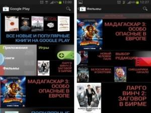В Google Play появились новые разделы