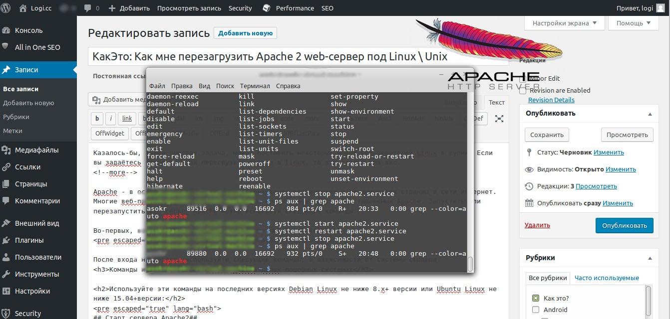 КакЭто: Как мне перезагрузить Apache 2 web-сервер под Linux \ Unix