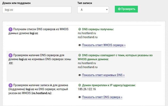 Ответ сайта ping.eu на запрос об A записи домена Logi.cc