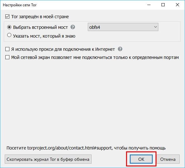 Как настроить tor browser на определенную страну как использовать тор браузер как прокси hydra