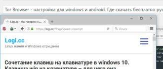Как пользоваться браузером Tor