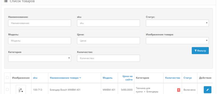 Фильтр SKU в админ панели Opencart
