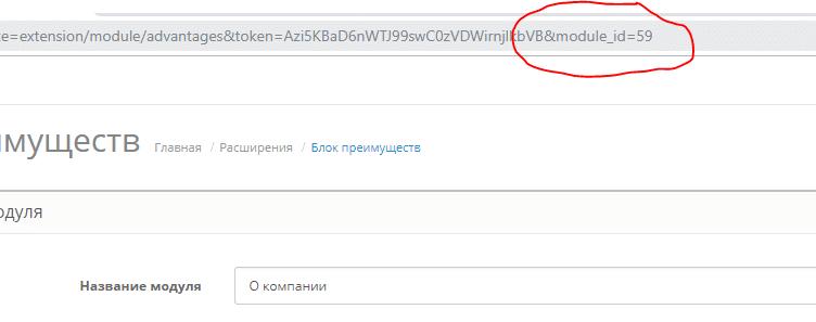 ID модуля в админ панели Opencart
