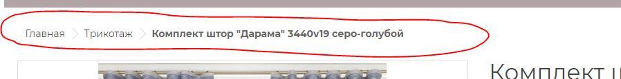 Проблема с хлебными крошками в Opencart 2.*